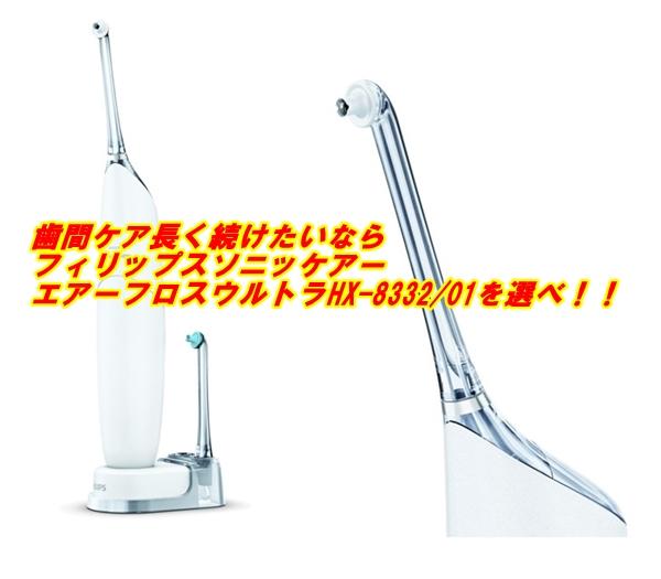 歯間ケア長く続けたいならソニッケアーエアーフロスウルトラHX8332/01