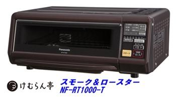 Panasonic スモーク&ロースター NF-RT1000-T