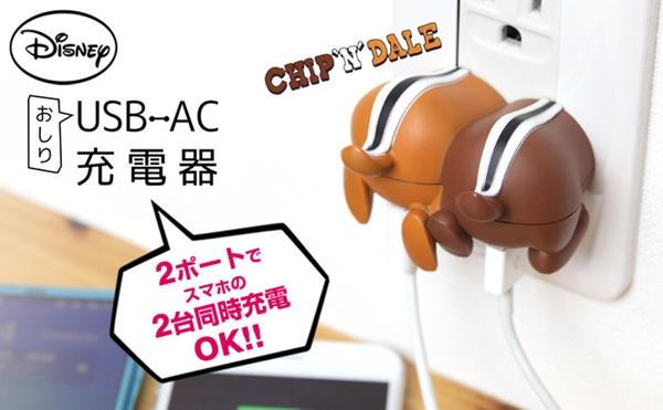 チップ&デールのUSB充電器おしりシリーズ