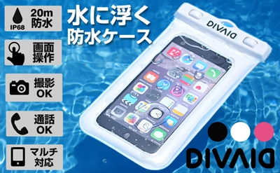 DIVAID フローティング防水スマホケース