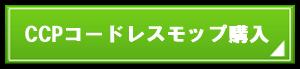 CCPコードレススティックモップクリーナーZJ-MA8購入.png
