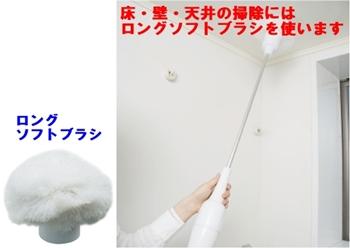 ロングソフトブラシで天井、床、壁と高いとこも低いとこも掃除