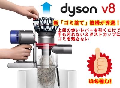 DysonV8の注目したい進化はゴミ捨て機能の性能改善だ