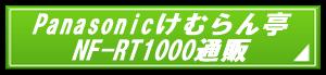 けむらん亭NF-RT1000の購入ボタン.png