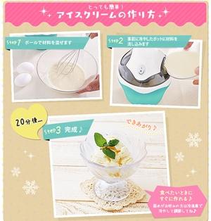 アイスクリームメーカーICM01-Vを使ったアイスクリームの作り方