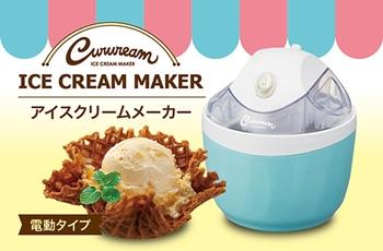 口コミ評価で星4.5のドウシシャ 電動アイスクリームメーカーDIC-16BL