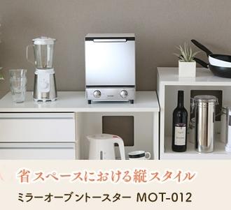 アイリスオーヤマミラーオーブントースター縦型MOT-012