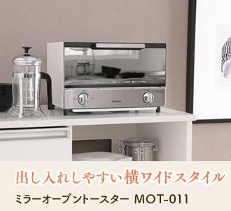 アイリスオーヤマミラーオーブントースター縦型MOT-011