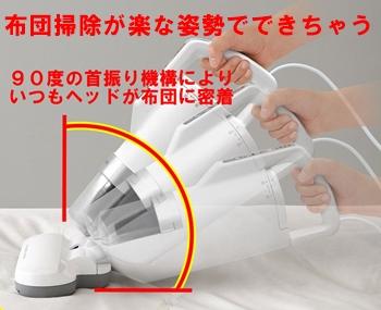 ヘッドの角度が自由に動くから布団掃除が楽にできる