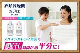 アイリスオーヤマカラリエ衣類乾燥機.jpg