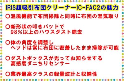 アイリスオーヤマ温風機能付き布団掃除機IC-FAC2の魅力