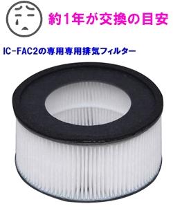 アイリス交換用排気フィルターCF-FH2.jpg