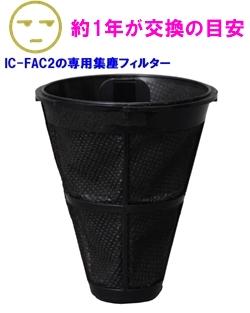 アイリス交換用集塵フィルターCF-FS2.jpg