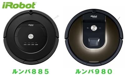 アイロボットルンバ800&900シリーズ.jpg