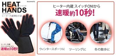 イーバランスヒーター内蔵手袋HEAT HANDS EB-RM3000A.jpg