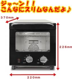 ROOMMATEミニサイズ熱風オーブンEB-RM7300Aの寸法
