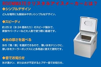イーバランス製氷機クリスタルアイスメーカーEB-RM5800Gの特徴