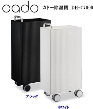 カドーDH-C7000除湿機.jpg