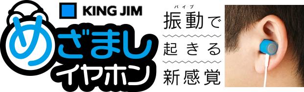 キングジムtop-hdg_02.png