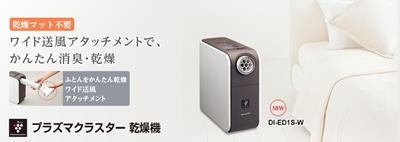 シャープ布団乾燥機DI-ED1S