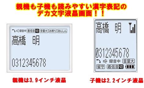 シャープ親機・子機の液晶画面.jpg