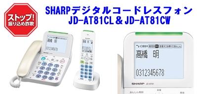 シャープデジタルコードレス電話JD-AT81