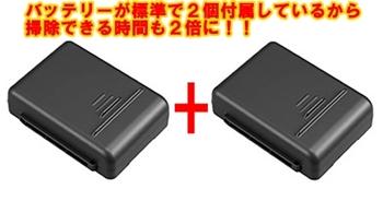 シャープFREED2個のバッテリーで掃除時間が2倍.jpg