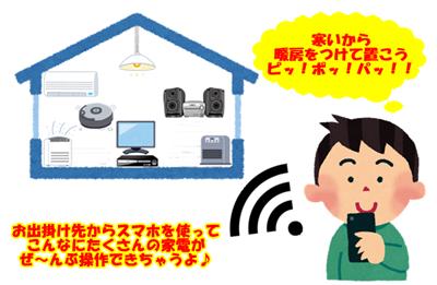 スマートフォンで家電を全部遠隔操作.png