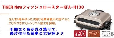 タイガーフィッシュロースターKFA-H130.jpg