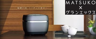 タイガー土鍋圧力IH炊飯ジャーJPX-A101.jpg