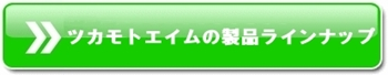 ツカモトエイムの製品ラインナップ.jpg