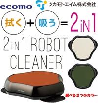 ツカモトエイム2in1モップロボットクリーナーecomoAIM-MRC01