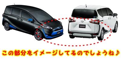 トヨタシエンタのデザイン.jpg