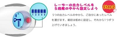 トリア脱毛方法の手順2-レベル設定-.jpg