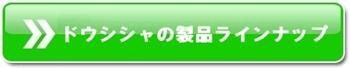 ドウシシャの製品ラインナップ.jpg