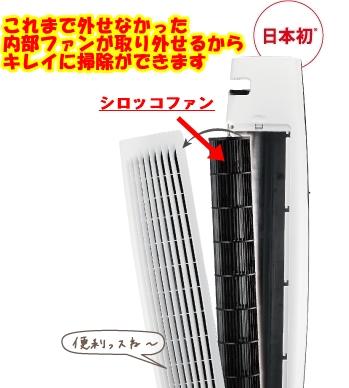日本初ファンが取り外せるドウシシャftr-1001