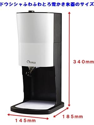 ドウシシャ電動ふわふわとろ雪かき氷器の寸法横幅145×奥行185×高さ340㎜