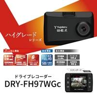 ドライブレコーダーDRY-FH97WGc.jpg