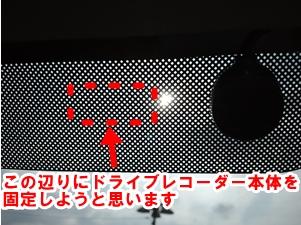 ドライブレコーダー本体の固定予定ポジション.JPG