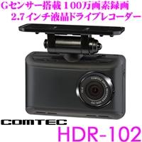 ドライブレコーダーHDR-102.jpg