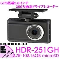 ドライブレコーダーHDR-251GH.jpg
