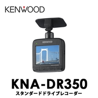 ドライブレコーダーKNA-DR350.jpg