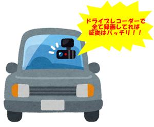 ドライブレコーダーで自分を守る時代
