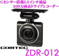 ドライブレコーダーコムテックZDR-012