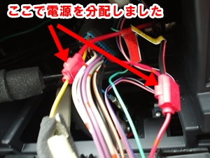 ナビの電源ラインから分配.JPG