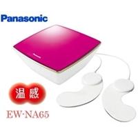 パナソニック全身用低周波治療器おうちリフレEW-NA65-VP.jpg