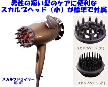 ヤーマンHC-6Tには短い髪の男性が使いやすいスカルプヘッド小が標準で付属