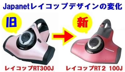 新旧ジャパネットたかたレイコップraycopの比較