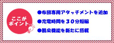 三菱iNSTICKここが注目ポイント.png