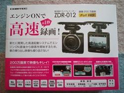 到着したコムテックドライブレコーダーZDR-012.JPG